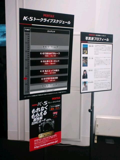 PENTAX K-5 体感&トークライブ