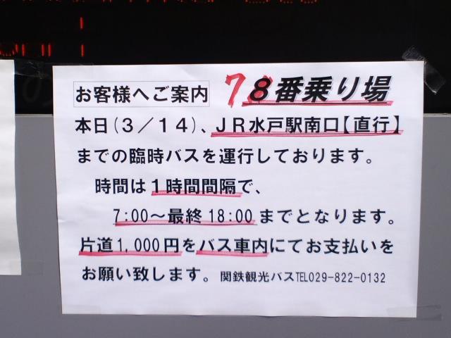 【拡散希望】つくば〜水戸駅南口直通バス